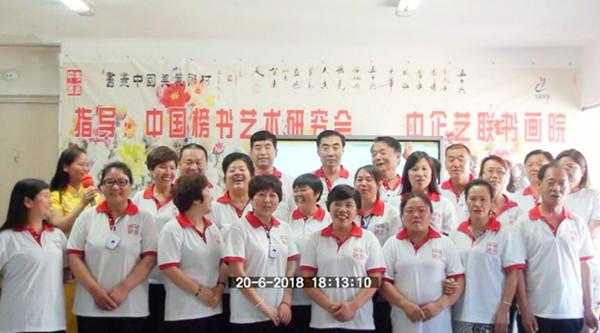 北京联和共创科贸有限公司举办迎七一书画名家联谊座谈会