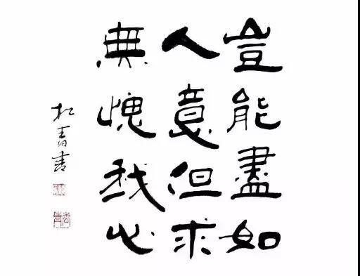 """钱松青书法思考""""一幅书画便是一个世界"""""""