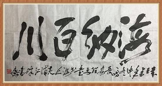 家孙维平新作 四字书法欣赏